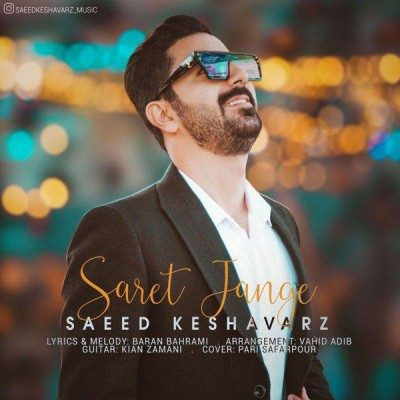 Saeed Keshavarz Saret Jange 1 400x400 - دانلود آهنگ سعید کشاورز به نام سرت جنگه