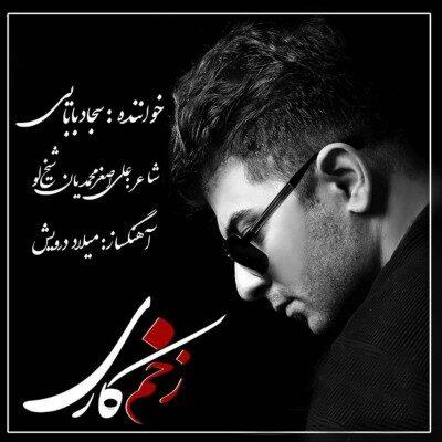Sajad Babaei Zakhm Kari 400x400 - دانلود آهنگ سجاد بابایی به نام زخم کاری
