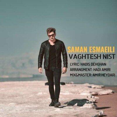 Saman Esmaeili 400x400 - دانلود آهنگ سامان اسماعیلی به نام وقتش نیست