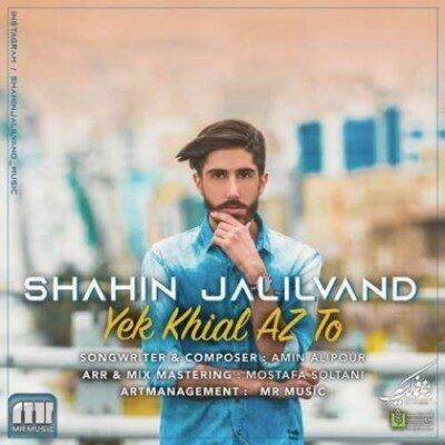Shahin Jalilvand 400x400 - دانلود آهنگ شاهین جلیلوند به نام یک خیال از تو