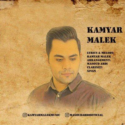 kamyarmalek 400x400 - دانلود آهنگ کامیار ملک به نام یارا