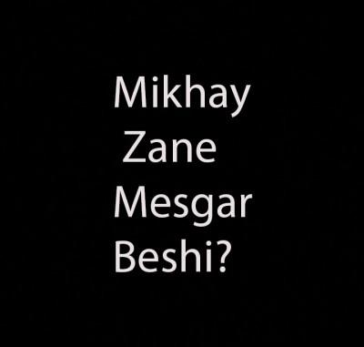 mesgar - دانلود آهنگ میخوای زن مسگر بشی