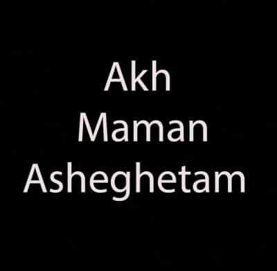 Akh Maman Ashegham - دانلود تمامی نسخه های آهنگ آخ مامان عاشقتم