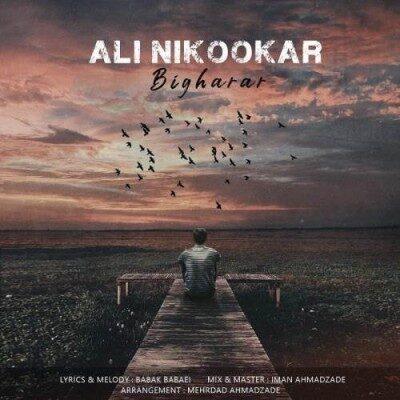 Ali Nikookar 400x400 - دانلود آهنگ علی نیکوکار به نام بیقرار