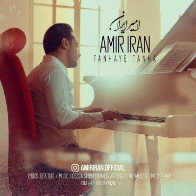 Amir Iran – Tanhaye Tanha 1 400x400 - دانلود آهنگ امیر ایران به نام تنهای تنها