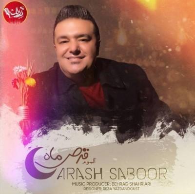 Arash Saboor – Ghorse Mah - دانلود آلبوم آرش صبور به نام قرص ماه