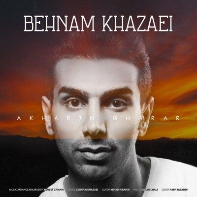 Behnam Khazaei Akharin Gharar 400x400 - دانلود آهنگ بهنام خزایی به نام آخرین قرار