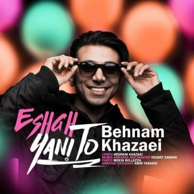 Behnam Khazaei Eshgh Yani To 400x400 - دانلود آهنگ بهنام خزایی به نام عشق یعنی تو