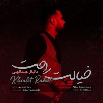 Daniyal Abdolahi Khialet Rahat 400x400 - دانلود آهنگ دانیال عبدالهی به نام خیالت راحت