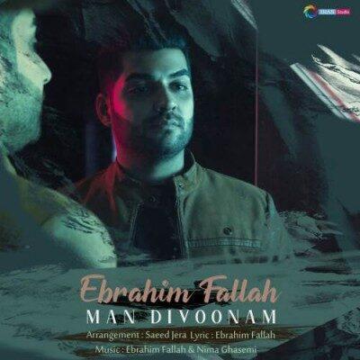 Ebrahim Fallah 400x400 - دانلود آهنگ ابراهیم فلاح به نام من دیوونم