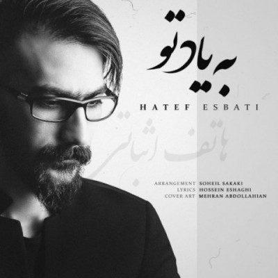 Hatef Esbati Be Yadeh To 400x400 - دانلود آهنگ هاتف اثباتی به نام به یاد تو