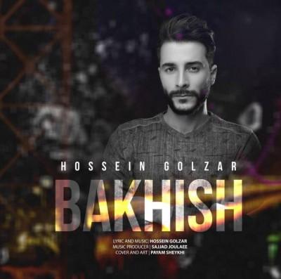 Hosein Golzar Bakhish - دانلود آهنگ حسین گلزار به نام باخیش