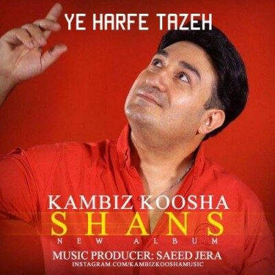 Kambiz Koosha 400x400 - دانلود آهنگ کامبیز کوشا به نام یه حرف تازه