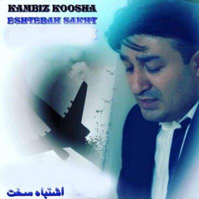 Kambiz Koosha Eshtebahe Sakht 400x400 - دانلود آهنگ کامبیز کوشا به نام اشتباه سخت