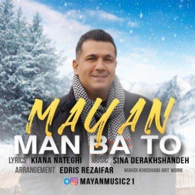 Mayan Man Ba To 1 400x400 - دانلود آهنگ مایان به نام من با تو