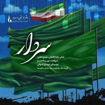 Mehraad Jam – Sardar 400x400 - دانلود آهنگ مهراد جم به نام سردار