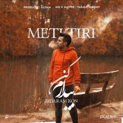 Meti Tiri Bidaram Kon 1 400x400 - دانلود آهنگ متی تیری به نام بیدارم کن
