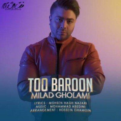 Milad Gholami 400x400 - دانلود آهنگ میلاد غلامی به نام تو بارون