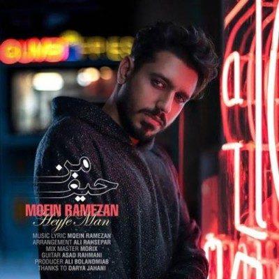 Moein Ramezan Heyfe Man 1 400x400 - دانلود آهنگ معین رمضان به نام حیف من