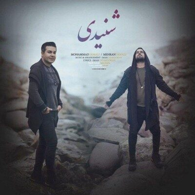 Mohammad Mehran Jamali Shenidi 400x400 - دانلود آهنگ محمد مهران جمالی به نام شنیدی