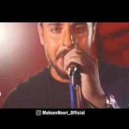 Mohsen Nori – Naro Lotfan 266x266 - دانلود آهنگ حسین منصوریان به نام اعتماد