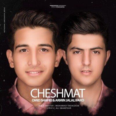 Omid Shafiei Armin Jalali Fard Cheshmat 400x400 - دانلود آهنگ امید شفیعی و آرمین جلالی فرد به نام چشمات