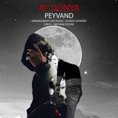 Peyvand – Ay Donya 400x400 - دانلود آهنگ پیوند به نام آی دنیا