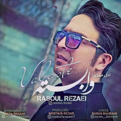 Rasouil Rezaei Vabaste - دانلود آهنگ رسول رضایی به نام وابسته (دل میبری)