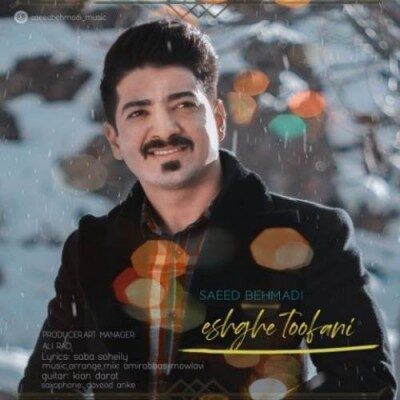 Saeed Behmadi Eshghe Toofani 400x400 - دانلود آهنگ سعید بهمدی به نام عشق طوفانی