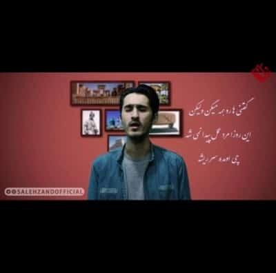 Saleh Zand Asheghe In Abo Khakam - دانلود آهنگ صالح زند به نام عاشق این آب و خاکم