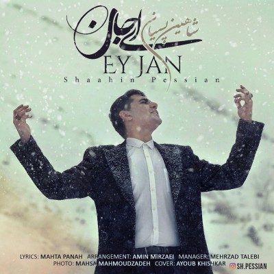 Shaahin Pessian – Ey Jan 1 400x400 - دانلود آهنگ شاهین پسیان به نام ای جان