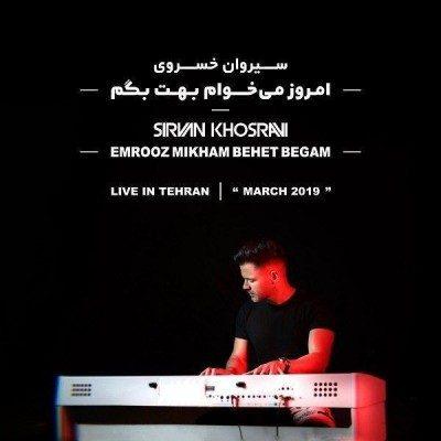 دانلود اجرای زنده آهنگ سیروان خسروی به نام امروز می خوام بهت بگم