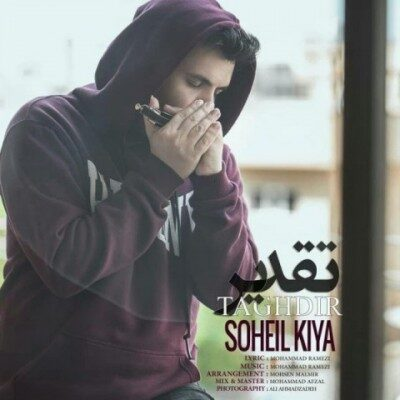 Soheil Kiya Taghdir 400x400 - دانلود آهنگ سهیل کیا به نام تقدیر