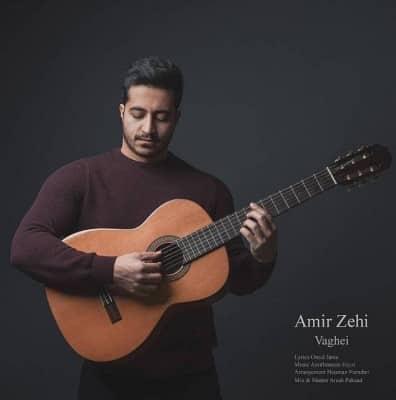 Amir Zehi Vaghei - دانلود آهنگ امیر زهی به نام واقعی