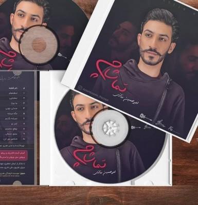 AmirHossein Razzazi Tamashachi - دانلود آلبوم امیرحسین رزازی به نام تماشاچی