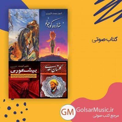 Book 400x400 - دانلود مجموعه کتاب های صوتی