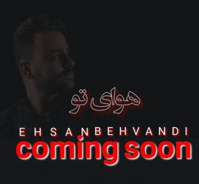 Ehsan Behvandi Havaye To - دانلود آهنگ احسان بهوندی به نام هوای تو