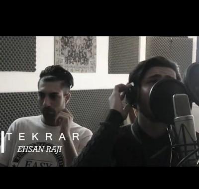 Ehsan Ranji Tekrar - دانلود آهنگ احسان رنجی به نام تکرار
