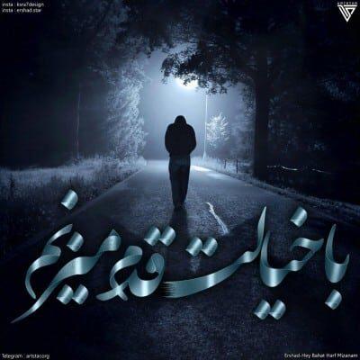 Ershad – Ba Khialet Ghadam Mizanam 400x400 - دانلود آهنگ ارشاد به نام با خیالت قدم میزنم