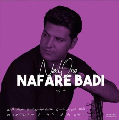 Hoorad Nafar Badi - دانلود آهنگ هوراد به نام نفر بعدی