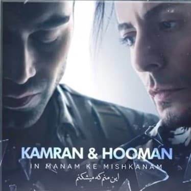 KamranHooman In Manam Ke Mishkanam1 - دانلود آهنگ کامران هومن به نام این منم که میشکنم