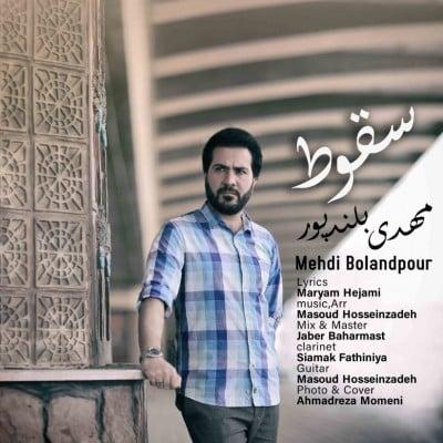 Mehdi Bolandpour – Soghot - دانلود آهنگ مهدی بلندپور به نام سقوط
