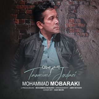 محمد مبارکی تصمیم جدایی