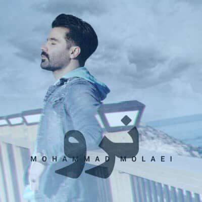 Mohammad Molaei – Naro 400x400 - دانلود آهنگ محمد مولایی به نام نرو