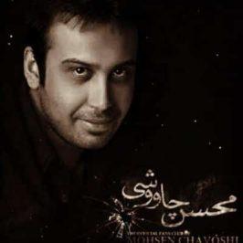 Mohsen Chavoshi16 266x266 - دانلود آهنگ محسن چاوشی به نام لباس نو