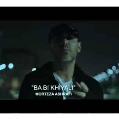 Morteza Ashrafi – Ba Bikhiali 400x400 - دانلود آهنگ مرتضی اشرفی به نام با بی خیالی