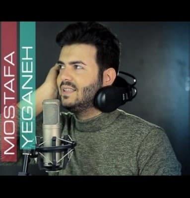 Mostafa Yeganeh – Shab Shod - دانلود آهنگ مصطفی یگانه به نام شب شد