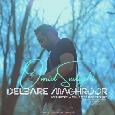 Omid Sedighi Delbare Maghroor 400x400 - دانلود آهنگ امید صدیقی به نام دلبر مغرور