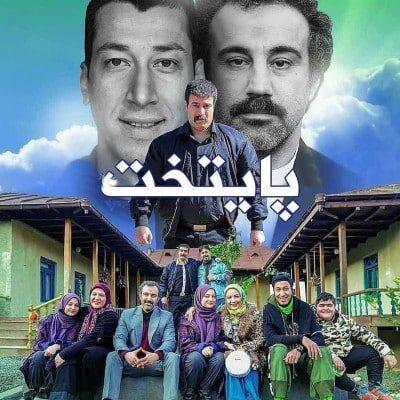 Paytakht 400x400 - دانلود تمامی آهنگ های پخش شده در سریال پایتخت