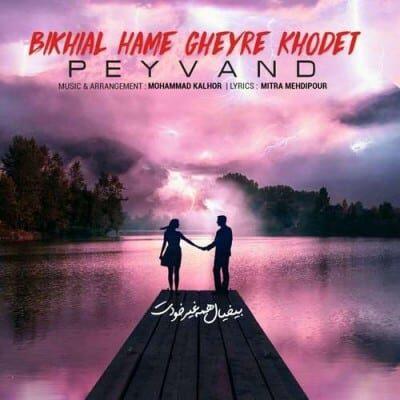 Peyvand – Bikhial Hame Gheyre Khodet 400x400 - دانلود آهنگ پیوند به نام بیخیال همه غیر خودت